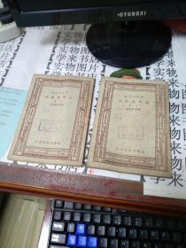 民国旧书:元明散曲选   上下册 (新中学文库)    陵6