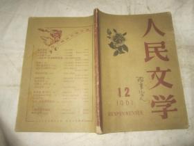 人民文学  1961年1.2