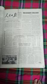 生日报    人民日报    1983年10月20日共八版