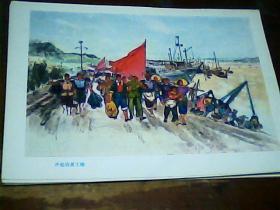16开美术画页 《黄河》开赴治黄工地、9品。印刷品