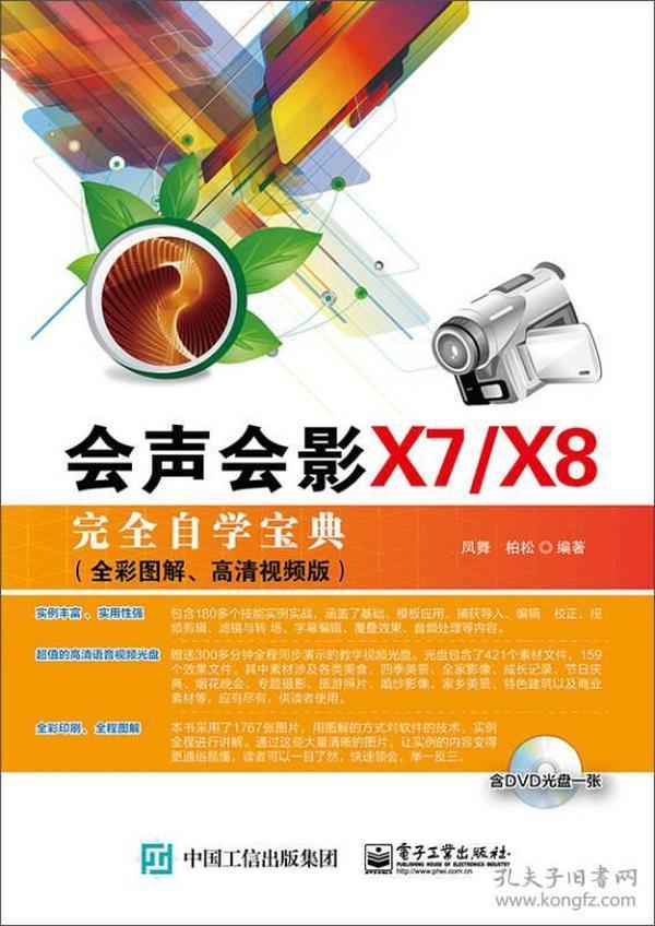 9787121263477会声会影X7/X8完全自学宝典-(全彩图解.高清视频版)-(含DVD光盘1张)