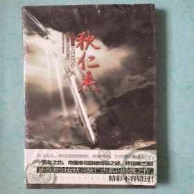 狄仁杰之幽兰劫:狄仁杰探案之五/ 电视剧《神探狄仁杰》同人作品