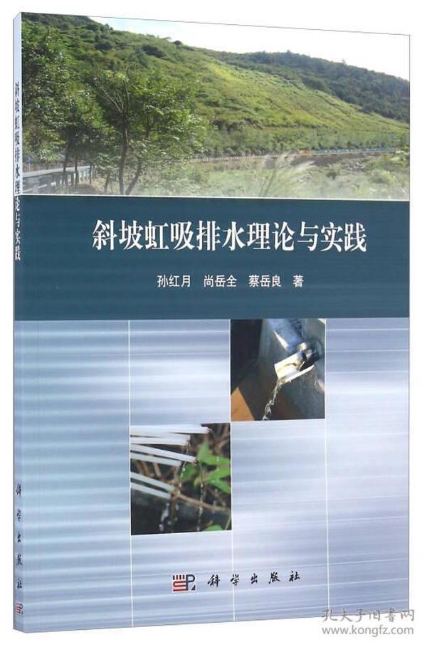 斜坡虹吸排水理论与实践