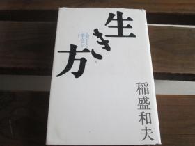 日文原版 生き方―人间として一番大切なこと 単行本 稲盛和夫  (著)