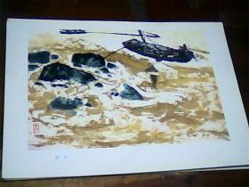 16开美术画页 《黄河》捕鱼。印刷品