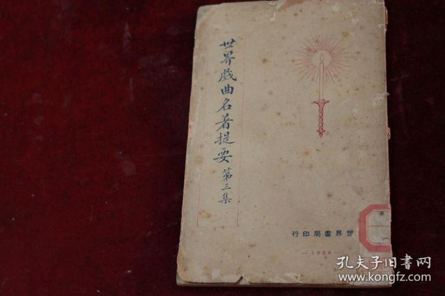 1928年初版==查士元、查士骥先生合译:世界戏曲名著提要(第三集)