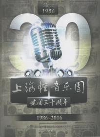 1986-2016上海轻音乐团建团30周年音乐会——节目单