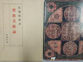 精装套函《密教美术论》,多图,考证不动明王等资料