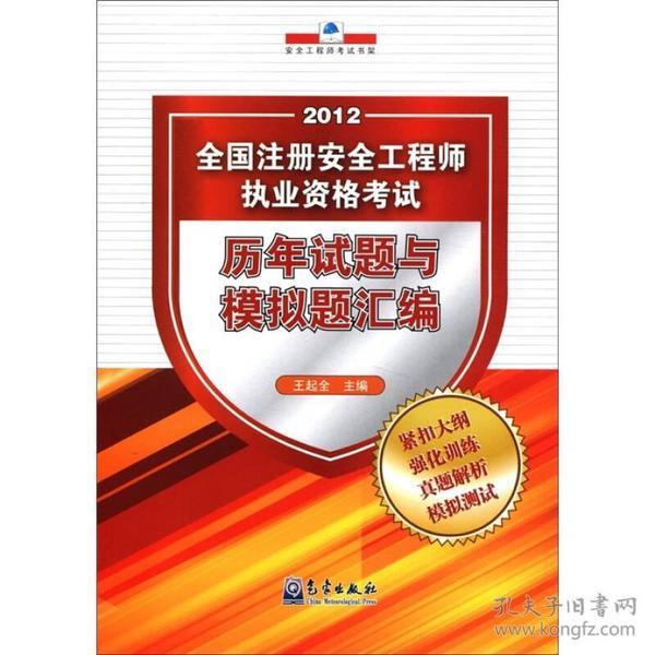 2012全国注册安全工程师执业资格考试:历年试题与模拟题汇编