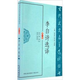 新书--古代文史名著选译丛书:李白诗选译