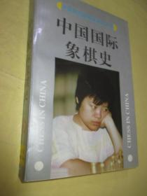 中国国际象棋史(中国体育单项运动史丛书)