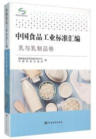 中国食品工业标准汇编 乳与乳制品卷