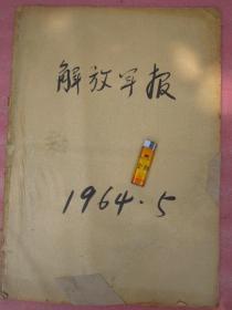 解放军报1964年5月(原报合订本).