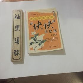 """方剂组成功用""""快快""""记忆法(第2版)"""