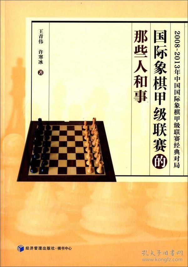 国际象棋甲级联赛的那些人和事(2008-2013年中国国际象棋甲级联赛经典对局)