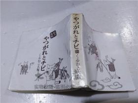 原版日本日文书 やつがれとチビ <るねこ大和  株式会社幻冬舍コミツクス 2008年12月  64开平装