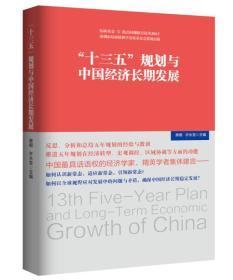 """""""十三五""""规划与中国经济长期发展"""