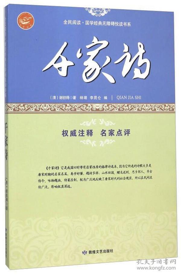 千家诗/全民阅读国学经典无障碍悦读书系