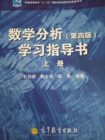 """数学分析(第4版)学习指导书(上册)/普通高等教育""""十一五""""国家级规划教材配套参考书"""