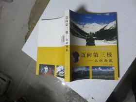 迈向第三极:认识西藏