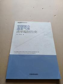 中国城市温室气体清单编制指南(附赠光盘)