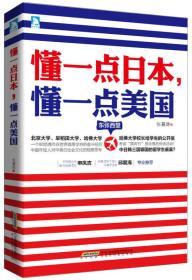 东张西望:懂一点日本懂一点美国