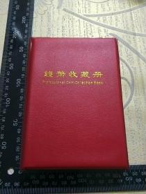 钱币收藏册,【毫币】小钱币册,详情看图片,共120枚..