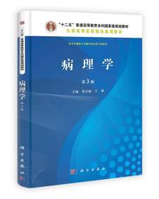 9787030380609病理学 第3版