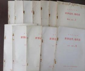 复印报刊资料 世界史 月刊 K5 1985年第1 --12期   12册合售(馆藏)
