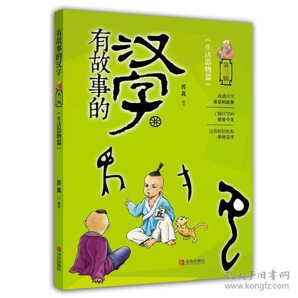 有故事的汉字(第3辑)·生活器物篇