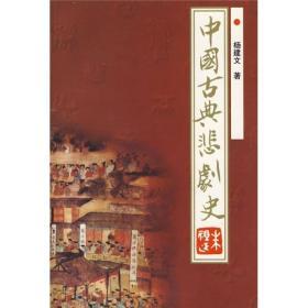 特价 中国古典悲剧史