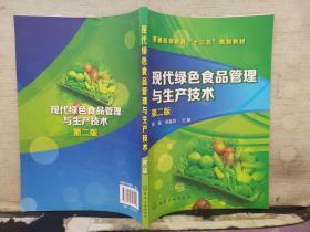 现代绿色食品管理与生产技术(第二版)2018.6重印