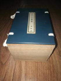 民国   上海会文堂   线装白纸精印本     清 曾文正公编《详注经史百家杂钞》16册全