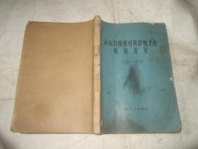 山东打渔张引黄灌溉工程规划设计(后附11张图表) 1959年1版1印