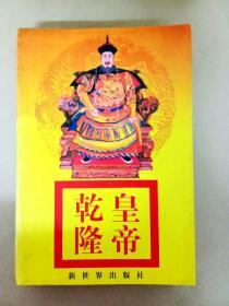 DX102018 乾隆皇帝.上(一版一印)