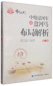 金牌教练教象棋丛书·布局系列:中炮过河车对盘河马布局解析(第一辑)