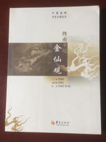 中国道教文化之旅丛书:终南圣境金仙观