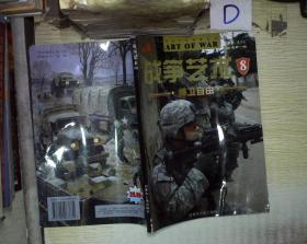 战争艺术8:捍卫自由。