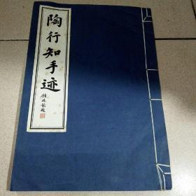 陶行知手迹 教育家陶行知夫人吴树琴签赠本见图