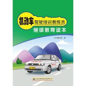 机动车驾驶培训教练员继续教育读本