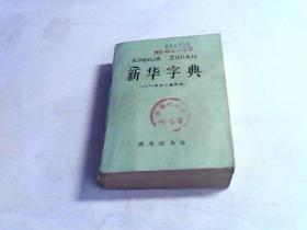 新华字典(1971年修订重排本,有毛主席语录)1976年广西1版2次印刷,。