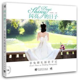 闪亮的日子:菲兔婚礼摄影手记