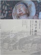 夹江千佛岩:四川夹江千佛岩古代摩崖造像考古调查报告(精)
