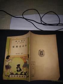 民国旧书中华文库小学第一集小小美术家中级美术类民国37年中华书局印行