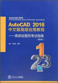 9787562348818AutoCAD 2016中文版高级应用教程-高级绘图员考试指南-(第5版)