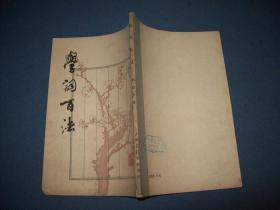学词百法--本书根据世界书局1928年版复印