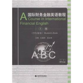 国际财务金融英语教程(上册)(学生用书)