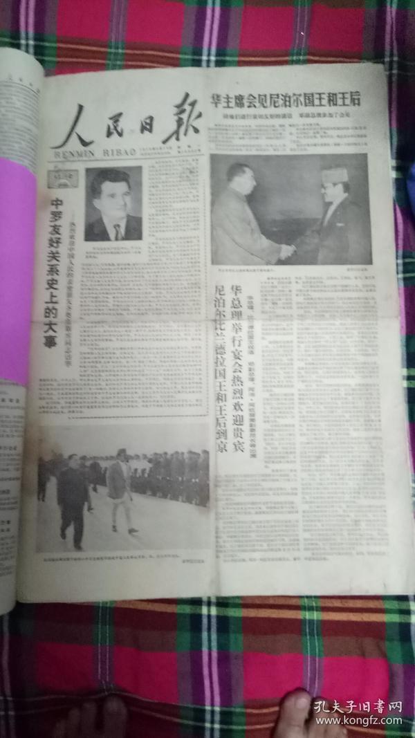 生日报      人民日报     1987年5月15日共四版