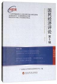 国民经济评论-第5辑