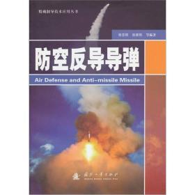 防空反导导弹